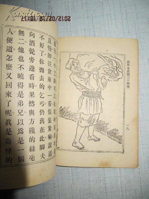 [民国旧书拍卖品]民国原版64开儿童读物书品极佳值得收藏 三驼背 图画插图本 中华书局1940版