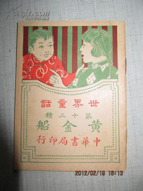 [民国旧书拍卖品]民国原版64开儿童读物书品极佳值得收藏 黄金船  图画插图本 中华书局1940版