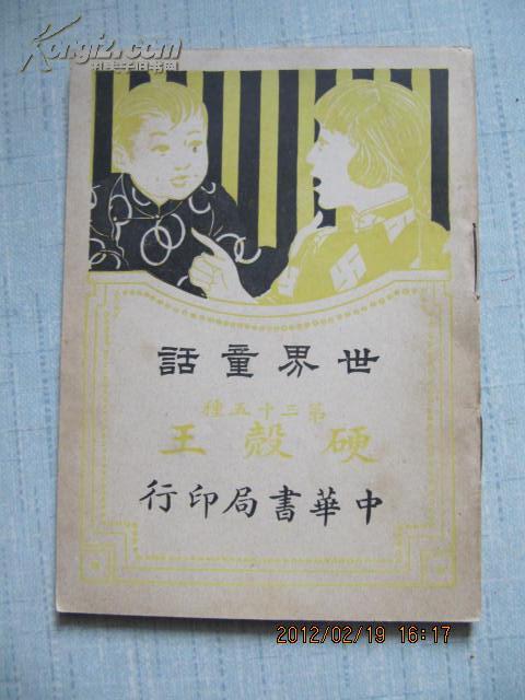 [民国旧书拍卖品]民国原版64开儿童读物书品极佳值得收藏 硬壳王 图画插图本 中华书局1940版
