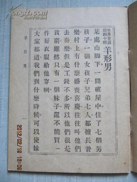 [民国旧书拍卖品]民国原版64开儿童读物书品极佳值得收藏 羊形男  图画插图本 中华书局1940版