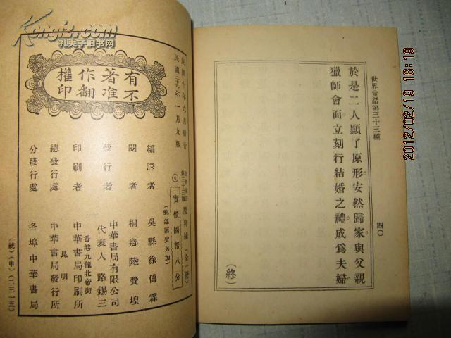 [民国旧书拍卖品]民国原版64开儿童读物书品极佳值得收藏 魔卵缘 图画插图本 中华书局1940版