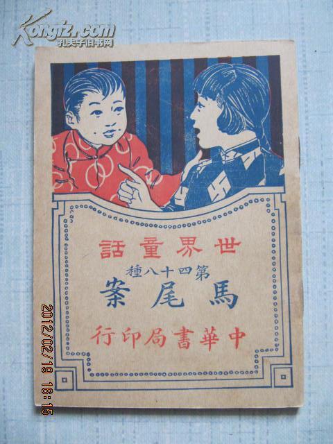 [民国旧书拍卖品]民国原版64开儿童读物书品极佳值得收藏 马尾案  图画插图本 中华书局1940版