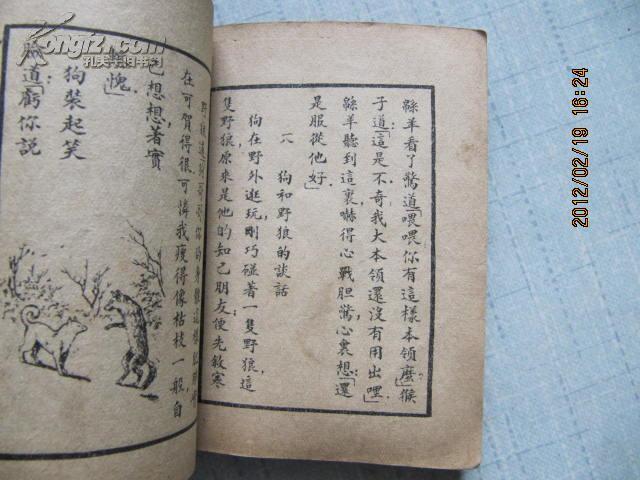 [民国旧书拍卖品]民国原版128开儿童读物书袖珍本  绘图儿童物语 上海世界书局版缺封底品相不好