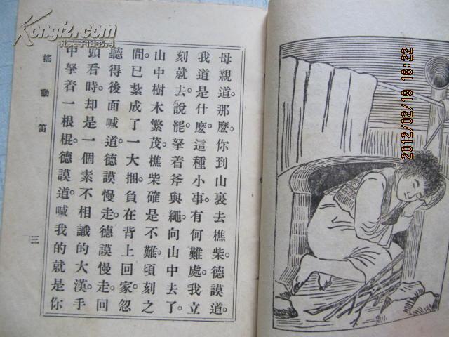 [民国旧书拍卖品]民国原版64开儿童读物书品极佳值得收藏  动摇笛  图画插图本 中华书局1940版