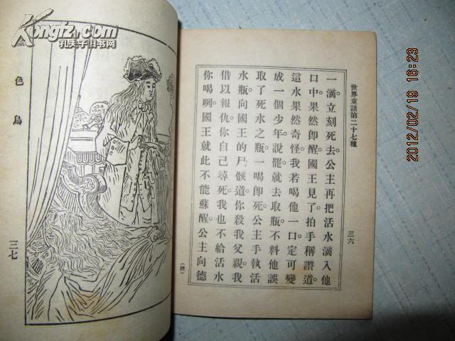 [民国旧书拍卖品]民国原版64开儿童读物书品极佳值得收藏  金色鸟 图画插图本 中华书局1940版