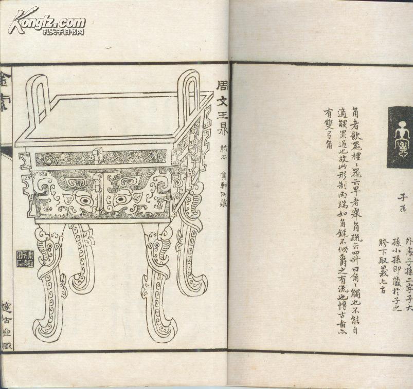 [线装古旧书拍卖品]楚庭碧荷簃拍卖线装 :《金石索》二十四册全(多图)。。。。。金石学名家区梦良旧藏