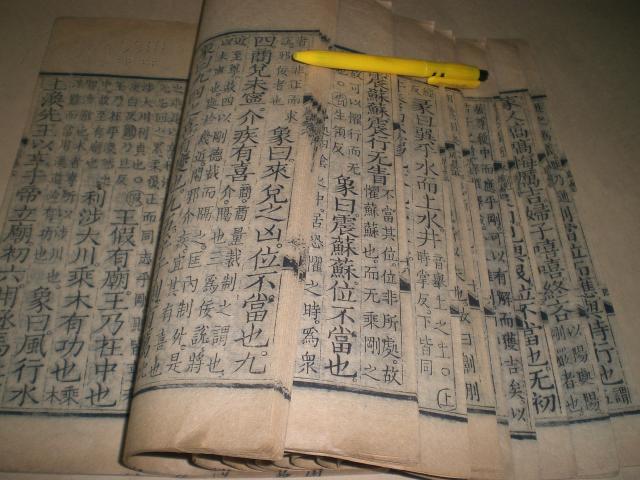 [线装古旧书拍卖品]相台岳氏仿宋刻:《相太易经》3卷一册