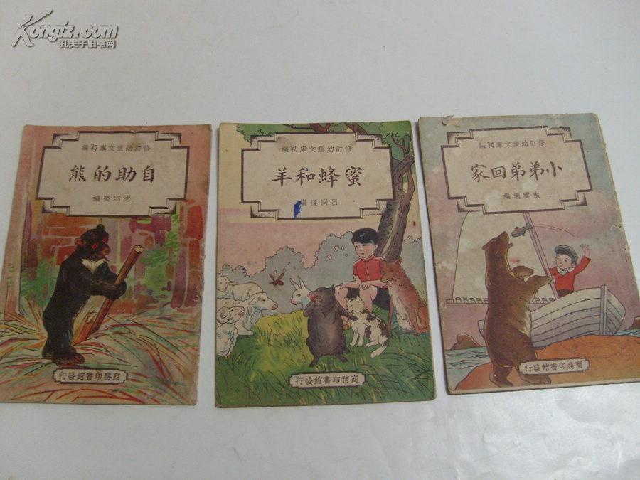 [民国旧书拍卖品]民国——绘图幼儿读物  之二(三本)(32开)