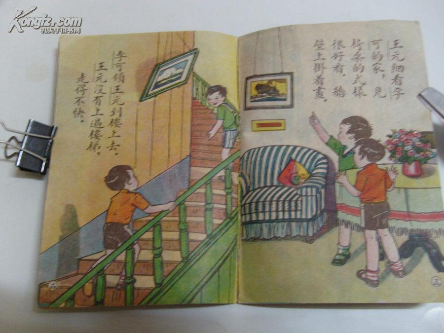 [民国旧书拍卖品]民国——全彩绘图幼儿读物  之三(二本 )(32开)