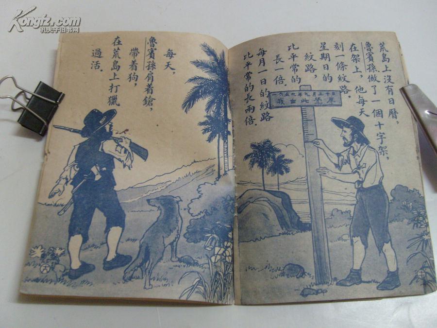 [民国旧书拍卖品]民国——绘图幼儿读物  之一(二本  上下册)(32开)