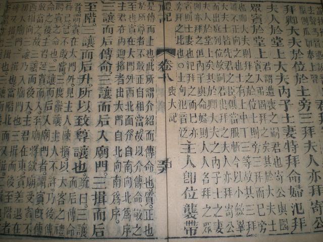 [线装古旧书拍卖品]清精刻本:《监本礼记》原函原装10卷10厚册全