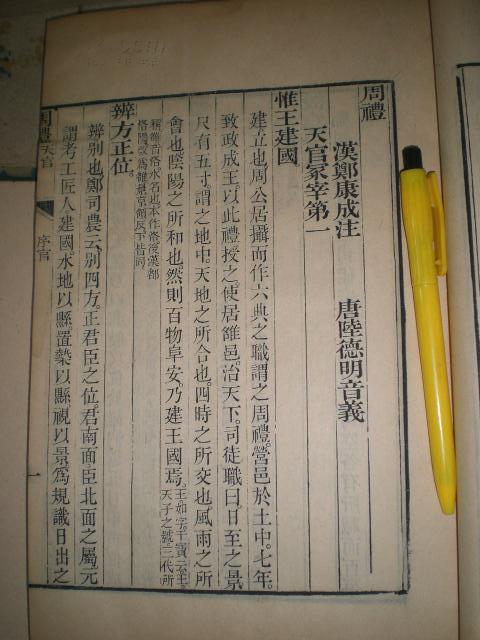 [线装古旧书拍卖品]清金陵书局精刻:《周礼》六卷6巨册全