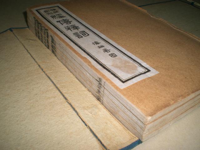 [线装古旧书拍卖品]精品石印:《经传释词》原函原装4册全