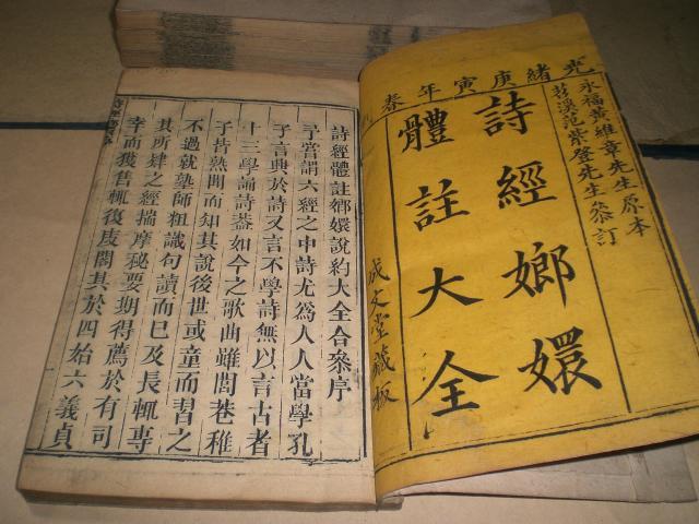 [线装古旧书拍卖品]清精刻:《诗经琅嬛体注大全》原函原装4册全