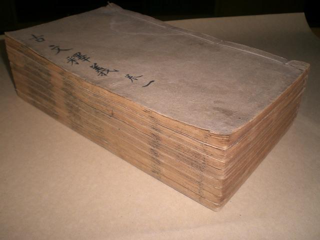 [线装古旧书拍卖品]请精刻精印:《古文释义》原装8册全