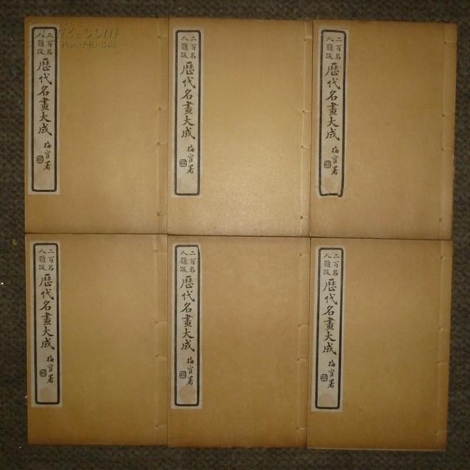 [线装古旧书拍卖品]民国线装书《历代名画大成》一函六册全,白纸,品佳,一跋一图,有二百名人题跋和大量图