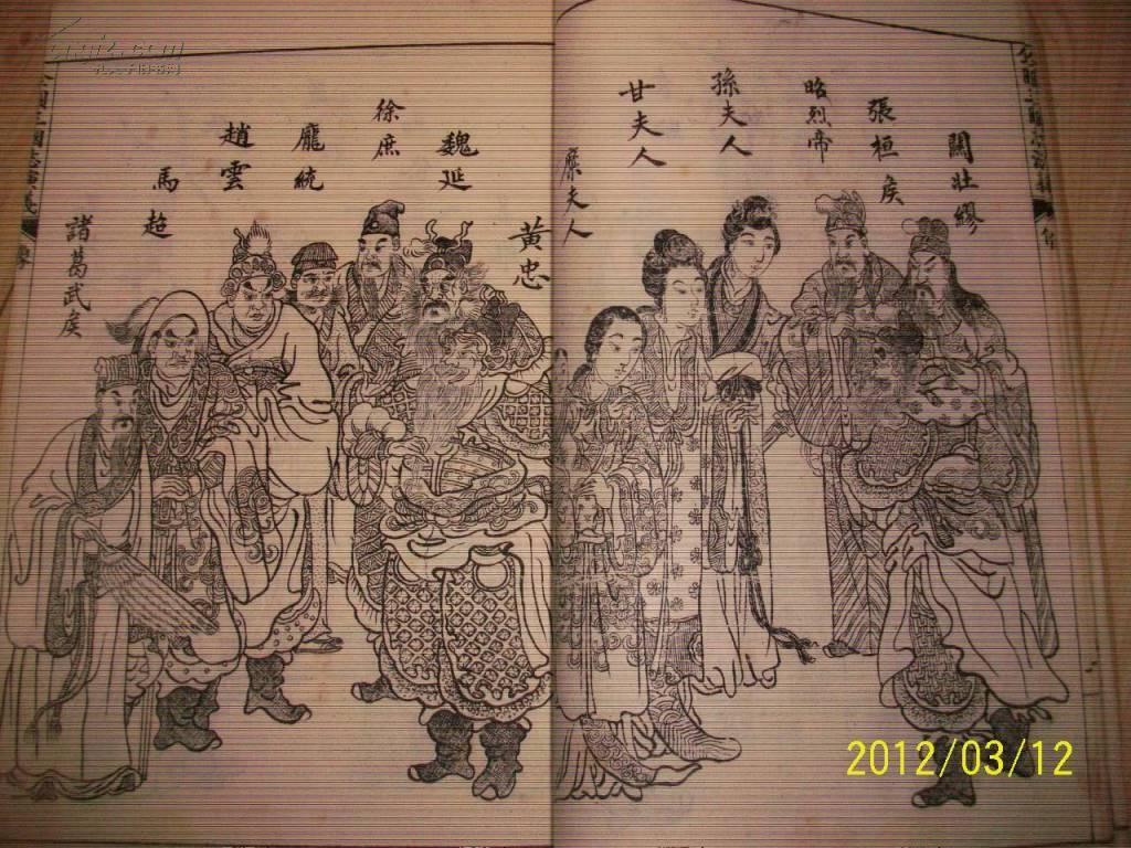 [线装古旧书拍卖品]民国三十年上海锦章书局白纸石印本《增像全图三国演义》120回一函12册全多幅精美插图