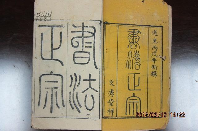 [线装古旧书拍卖品]道光年文秀堂白纸本<书法正宗>一册全
