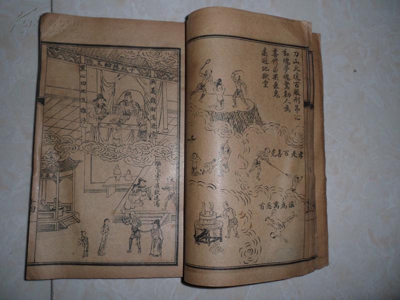 [线装古旧书拍卖品]民国石印插图本   线装一册全     《绘图暗室燈》   前有漂亮插图十五