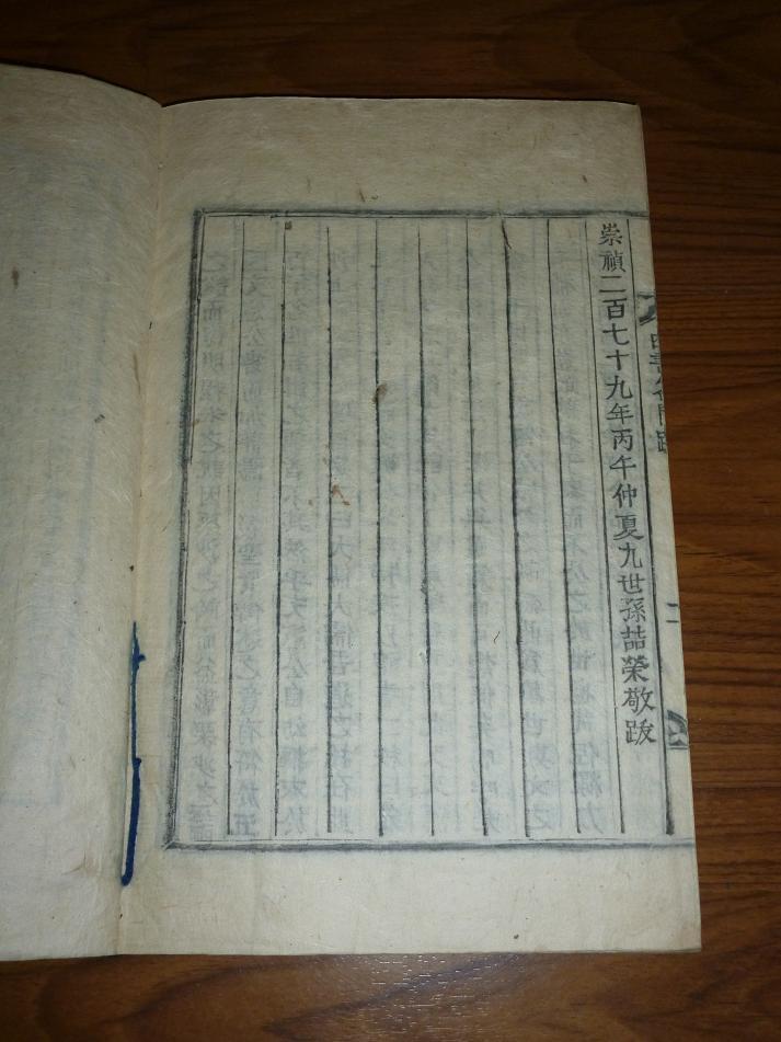 [线装古旧书拍卖品]《四书答问》五卷四册全