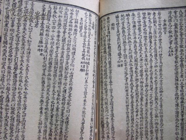 [线装古旧书拍卖品]清末初版《四书精义》12册全