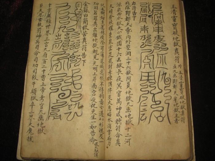 [线装古旧书拍卖品]道教华山派真本3卷3册全