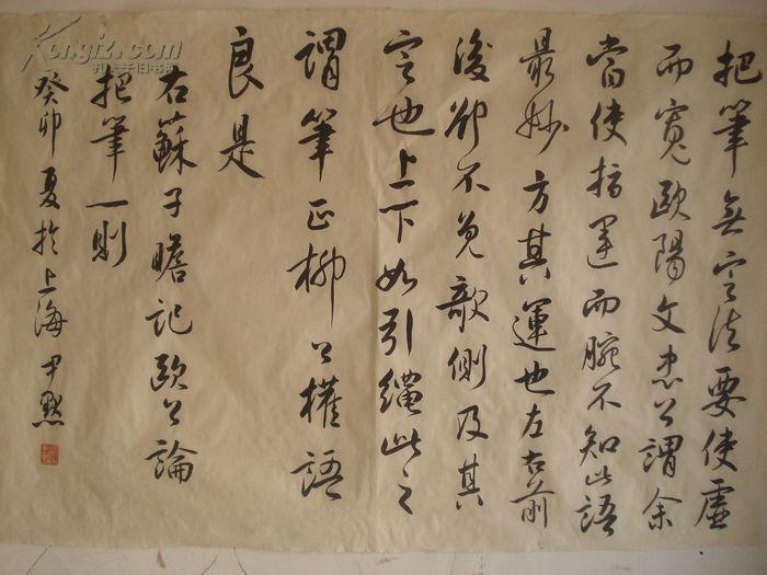 [字画类拍卖品]历届上海市人委委员,全国人大代表和政协委员 著名书法大师、教育家  横幅7平尺