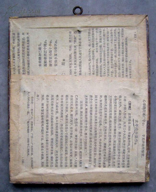 [名人墨迹拍卖品]名人墨迹:(民国著名教育家、北京大学校长)胡适《毛笔手写书法小手札》带老玻璃木镜框。