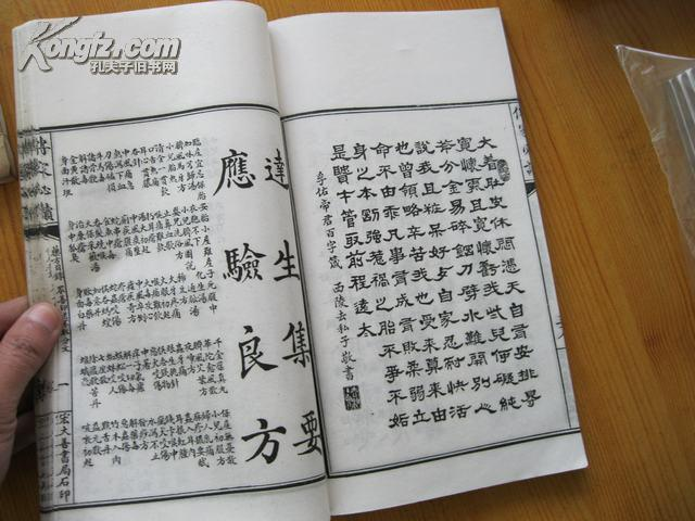 """[线装古旧书拍卖品]大16开白宣纸民国石印精品""""正心修身齐家治平""""。(补图商品5,请不要下拍。)"""