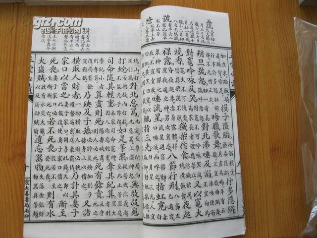 """[线装古旧书拍卖品]大16开白宣纸民国石印精品""""正心修身齐家治平""""。(补图商品4,请不要下拍。)"""