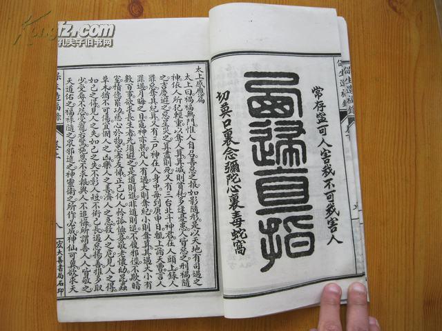"""[线装古旧书拍卖品]大16开白宣纸民国石印精品""""正心修身齐家治平""""。(补图商品6,请不要下拍。)"""