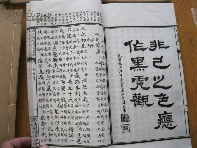"""[线装古旧书拍卖品]大16开白宣纸民国石印精品""""正心修身齐家治平""""。(补图商品1,请不要下拍。)"""