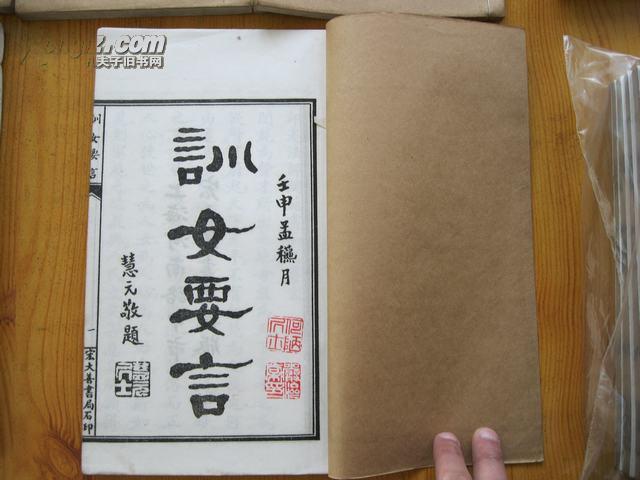 """[线装古旧书拍卖品]大16开白宣纸民国石印精品""""正心修身齐家治平""""。(补图商品2,请不要下拍。)"""