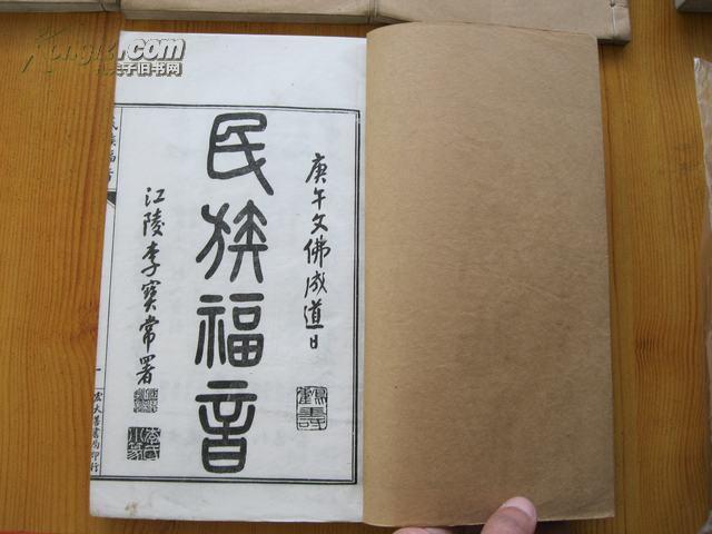 """[线装古旧书拍卖品]大16开白宣纸民国石印精品""""正心修身齐家治平""""。(补图商品3,请不要下拍。)"""