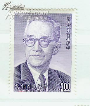 [邮品类拍卖品]中国台湾发行 1990年 胡适 1全新