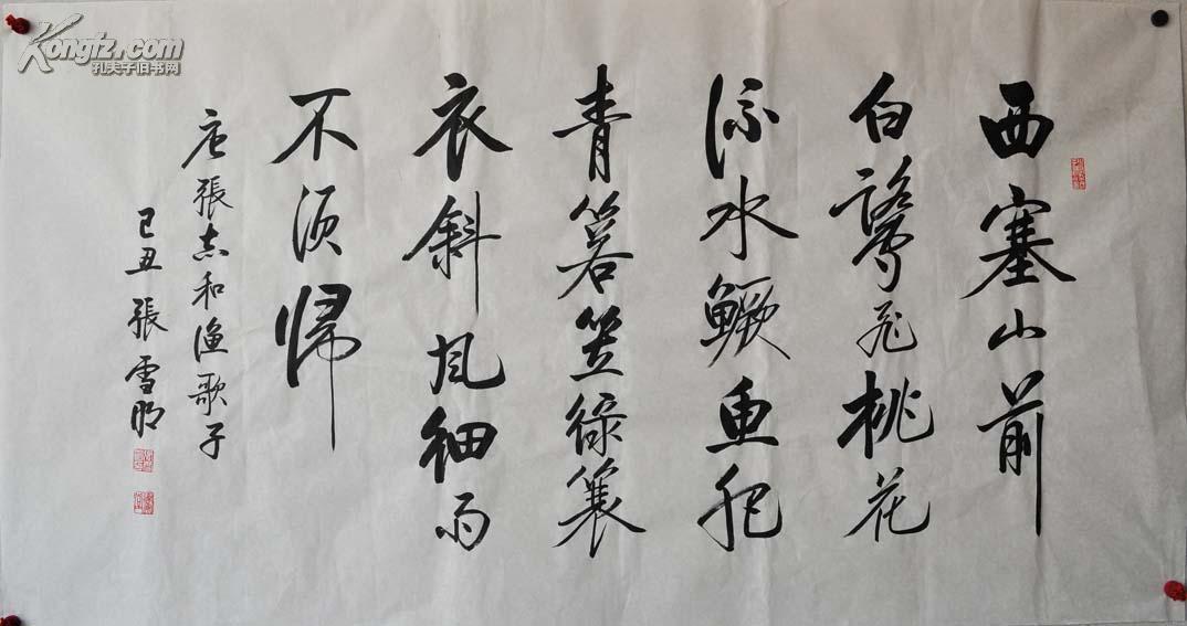 【张雪明】 中国书法家协会会员 【渔歌子】 四尺 收藏精品!图片