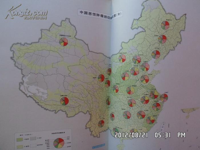 国恶性肿瘤地图集