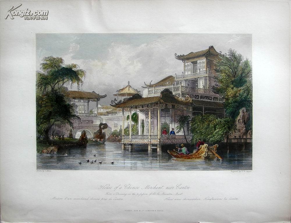 """1843年1版【大清帝国建筑,风景和风俗】""""彩色""""精品钢板画——《广东"""