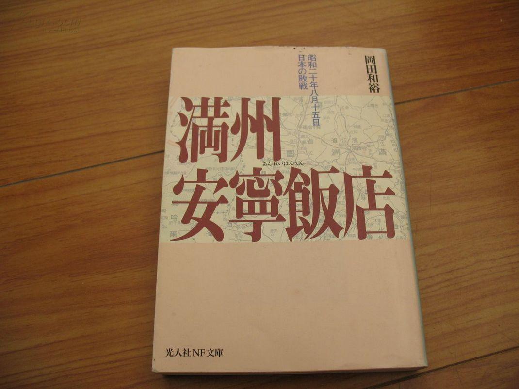 满洲安宁饭店图书 拍品编号:9525600