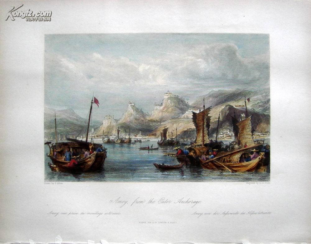 """1843年1版【大清帝國建筑,風景和風俗】""""彩色""""精品鋼板畫—《廈門港口"""