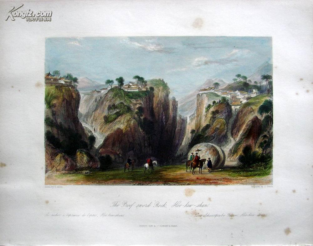 """1843年1版【大清帝国建筑,风景和风俗】""""彩色""""钢板画—《苏州,虎丘山"""