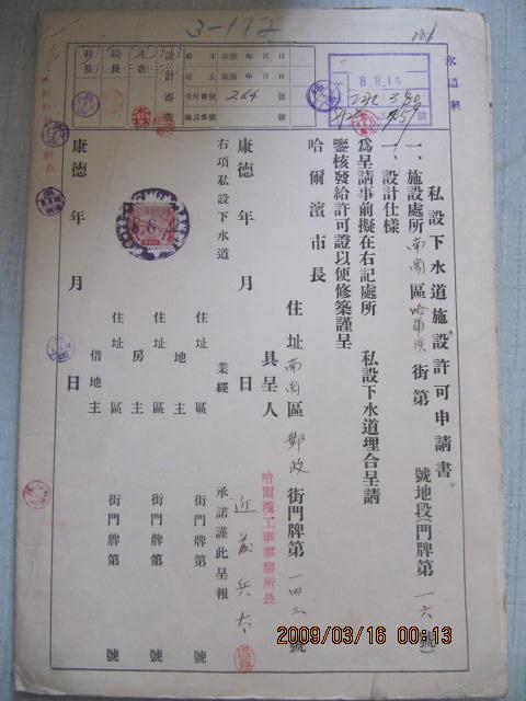 【图】康德年间满洲模型1下水道v年间许可证mp5纸资料图纸图片