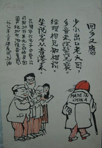 【图】【旧铅漫画《著名画纸艺术家华君武4张向筋漫画肉图片