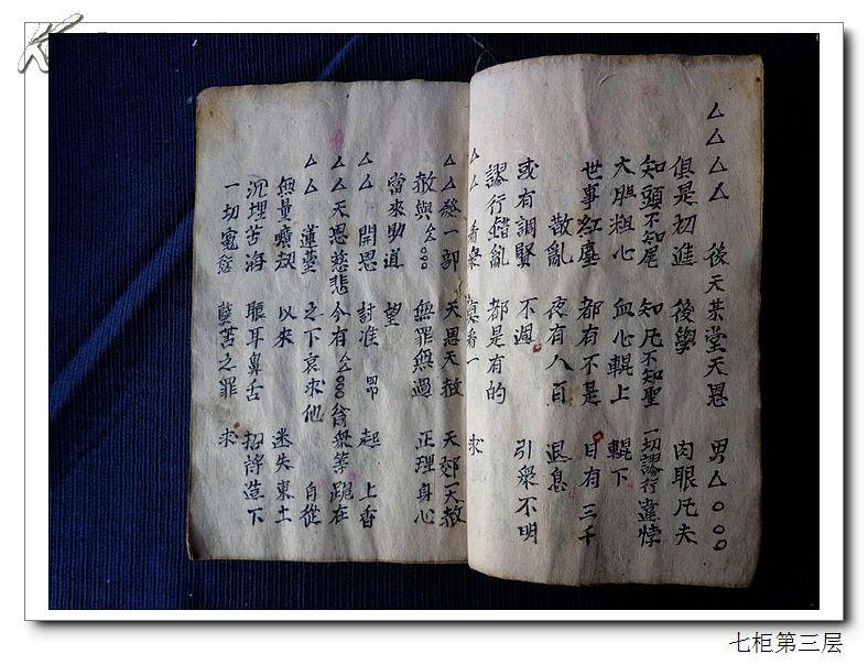玉溪店 宗教古籍 手抄本 《无名经书3》字体优美 cxl 拍品编号:106724图片