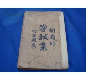 尝试集 , 胡适著作 ,上海亚东图书馆