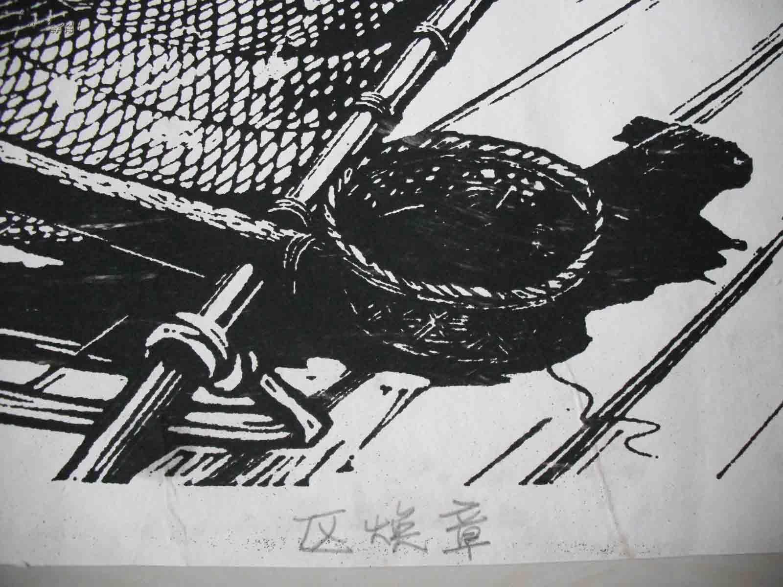 黑白木刻版画 渔家 作者:区焕章 拍品编号:11104633