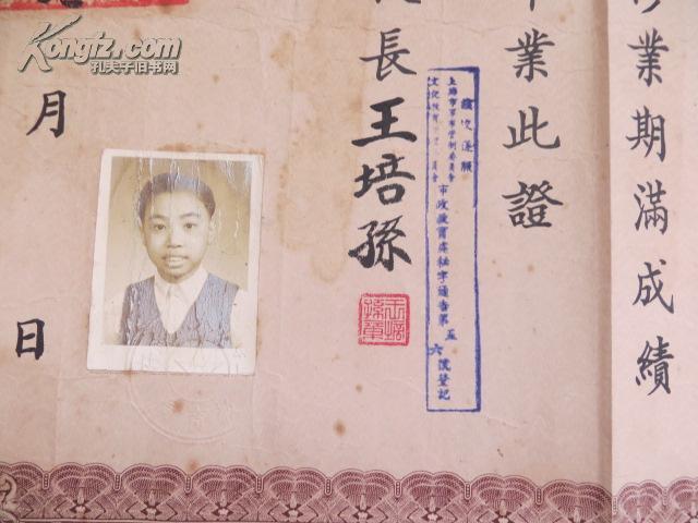 【图】1950年毕业苹果:上海私立崇实初级中学初中生优惠教育证书图片