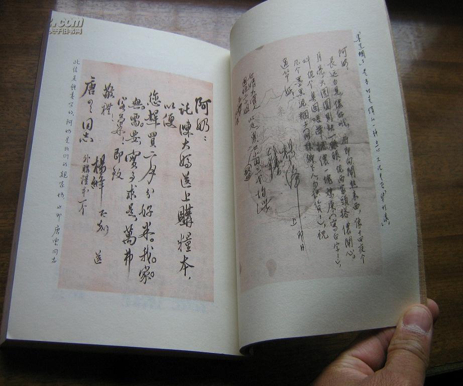 杨绛著【我们仨】三联出版社,带大量老照片及漫百科画王图片