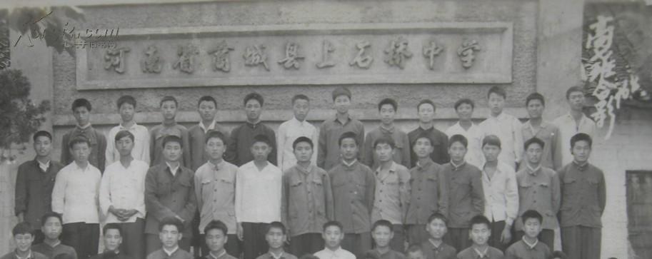 好班】老照片:76年河南省信阳市【商城县上石中能读一考什么年高了图片