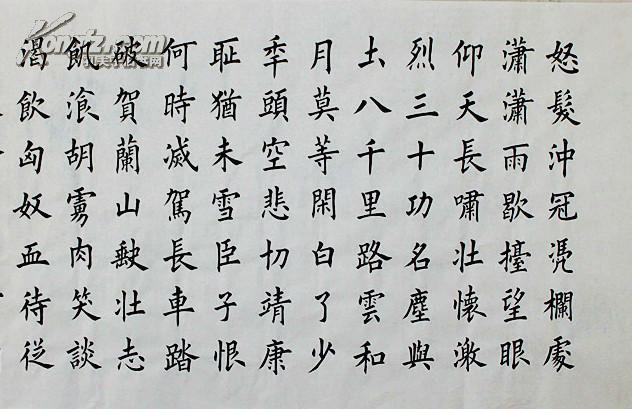【名家精品】当代楷书名家【田英章 】四尺书法作品《满江红》 拍品